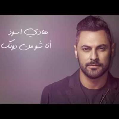 Embedded thumbnail for هادي أسود - انا شو من دونك