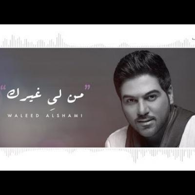 Embedded thumbnail for وليد الشامي - من لي غيرك