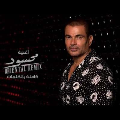 Embedded thumbnail for عمرو دياب - محسود