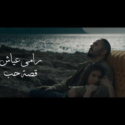 Embedded thumbnail for رامي عياش - قصة حب