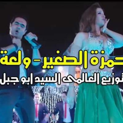 Embedded thumbnail for حمزة الصغير - ولعة