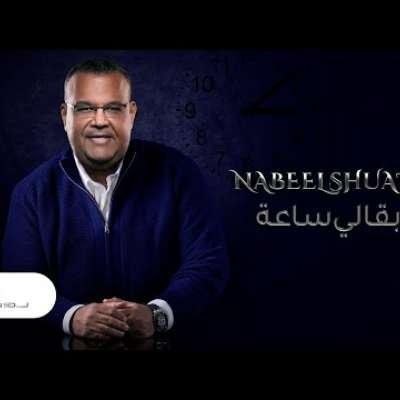 Embedded thumbnail for نبيل شعيل - بقالي ساعة