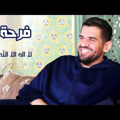 Embedded thumbnail for حسين الجسمي - لا اله الا الله