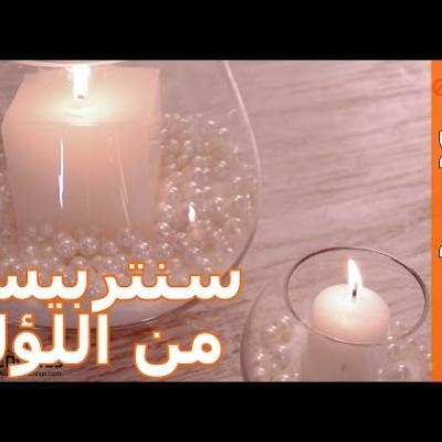 Embedded thumbnail for كيف نصنع سنتربيس من اللؤلؤ والملح؟