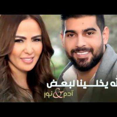 Embedded thumbnail for  - ادم ونور