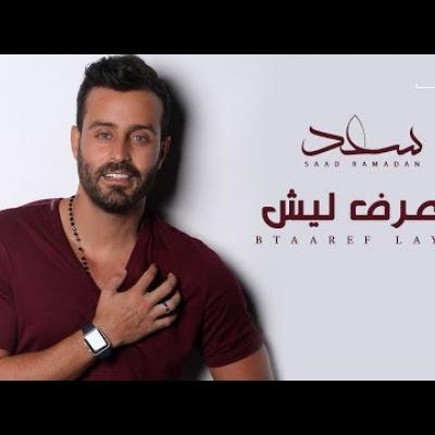 Embedded thumbnail for سعد رمضان - بتعرف ليش
