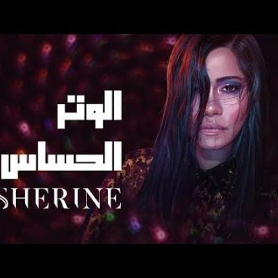 Embedded thumbnail for شيرين - الوتر الحساس