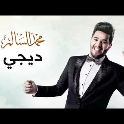 Embedded thumbnail for محمد السالم - دي جي