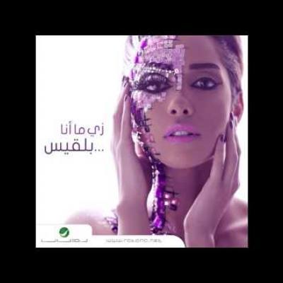 Embedded thumbnail for بلقيس - غرام