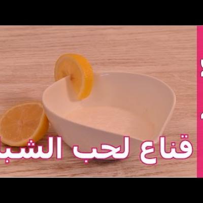 Embedded thumbnail for كيف نصنع قناع لحب الشباب ؟