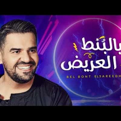 Embedded thumbnail for حسين الجسمي - بالبنط العريض