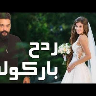 Embedded thumbnail for جلال الزين - باركولة باركولة