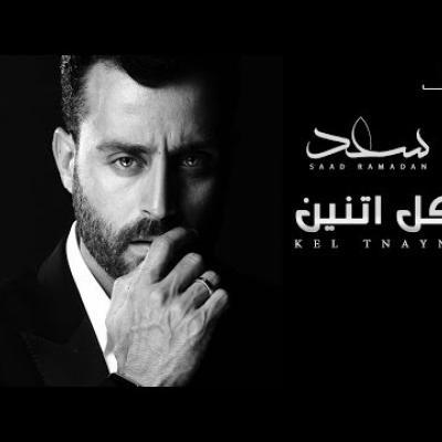 Embedded thumbnail for سعد رمضان - كل اتنين
