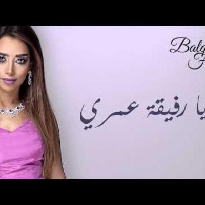 Embedded thumbnail for بلقيس احمد فتحي - يا رفيقة عمري