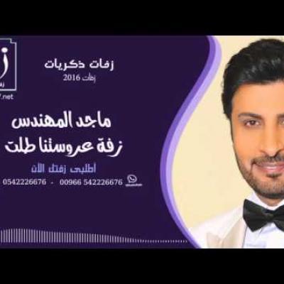 Embedded thumbnail for ماجد المهندس - عروستنا طلت