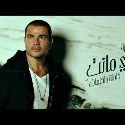 Embedded thumbnail for عمرو دياب - زي مانتِ