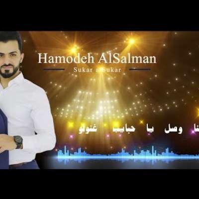 Embedded thumbnail for حموده السلمان - زفة سكر ع سكر