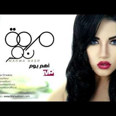 Embedded thumbnail for مروة نصر - أهم يوم