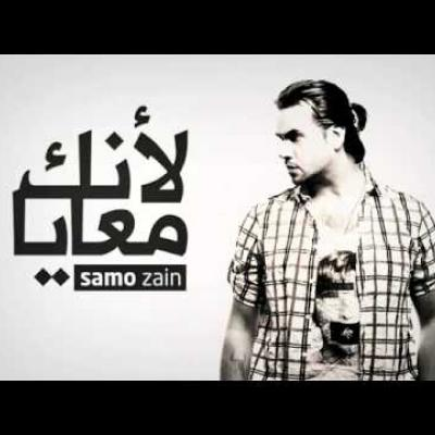 Embedded thumbnail for سامو زين - لأنك معايا
