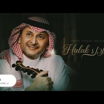 Embedded thumbnail for عبد المجيد عبد الله - حلاك