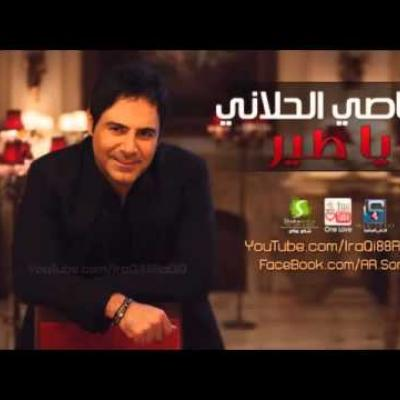 Embedded thumbnail for عاصي الحلاني - يا طير