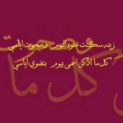 Embedded thumbnail for عاصي الحلاني - زينة