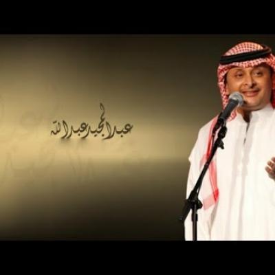 Embedded thumbnail for عبد المجيد عبد الله - زفة الغالي