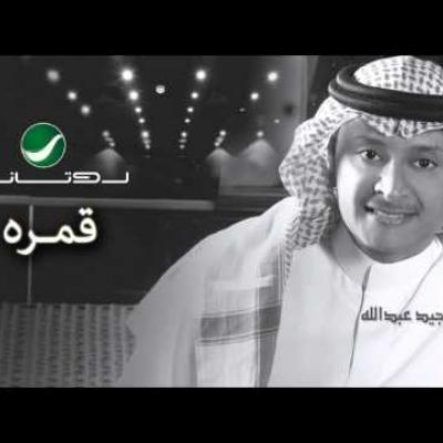 Embedded thumbnail for عبد المجيد عبد الله - قمرة