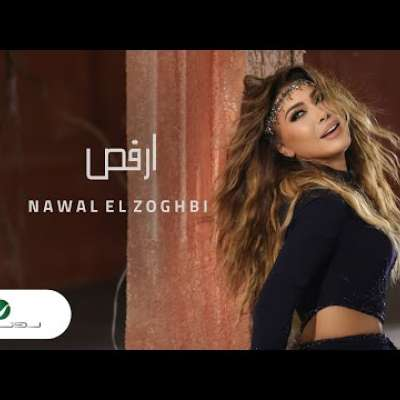 Embedded thumbnail for نوال الزغبي - أرقص