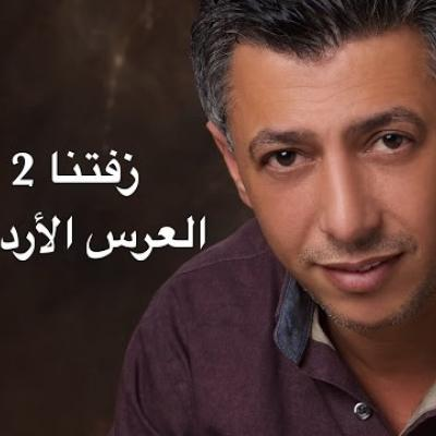 Embedded thumbnail for عمر العبداللات - زفتنا 2
