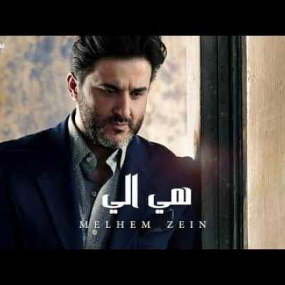 Embedded thumbnail for ملحم زين - هي الي