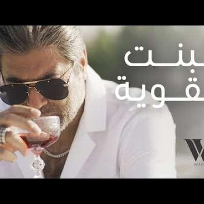 Embedded thumbnail for وائل كفوري - البنت القوية