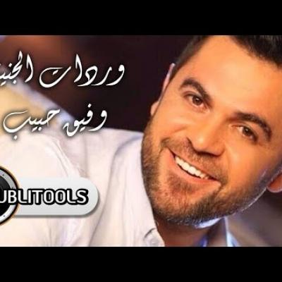 Embedded thumbnail for وفيق حبيب - يا وردات الجنينة