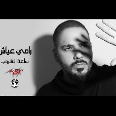 Embedded thumbnail for رامي عياش - ساعة الغروب