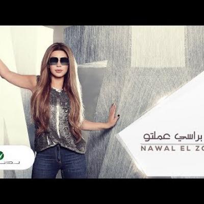 Embedded thumbnail for نوال الزغبي - اللي براسي عملتو