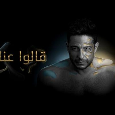 Embedded thumbnail for محمد حماقي - قالوا عنك