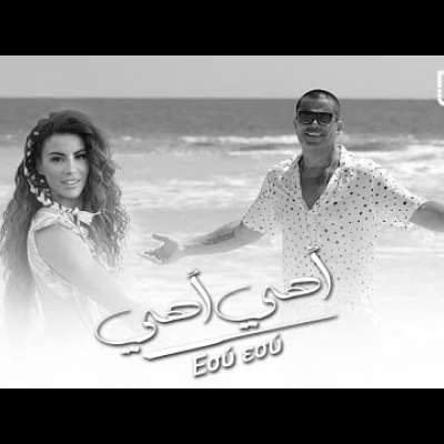Embedded thumbnail for عمرو دياب - أهي أهي