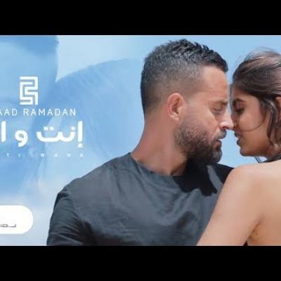 Embedded thumbnail for سعد رمضان - إنت و انا