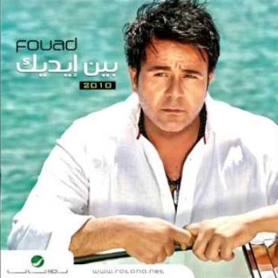 Embedded thumbnail for محمد فؤاد - خبيني
