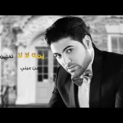 Embedded thumbnail for وليد الشامي - يمه لا لا
