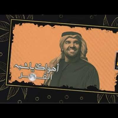 Embedded thumbnail for حسين الجسمي - أهواك يا شبه القمر