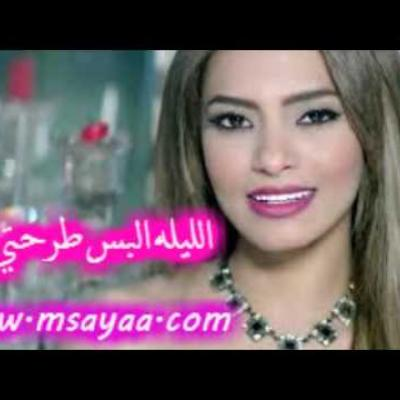 Embedded thumbnail for كارمن سليمان - الليله البس طرحتي