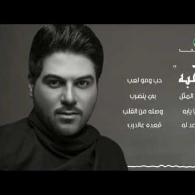 Embedded thumbnail for وليد الشامي - حرامي