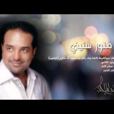 Embedded thumbnail for راشد الماجد - يا منور سنيني