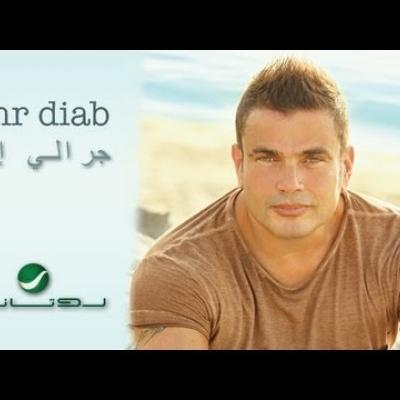 Embedded thumbnail for عمرو دياب - جرالي إيه