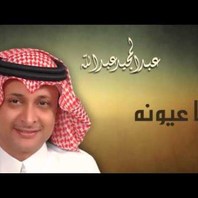 Embedded thumbnail for عبد المجيد عبد الله - يا عيونه