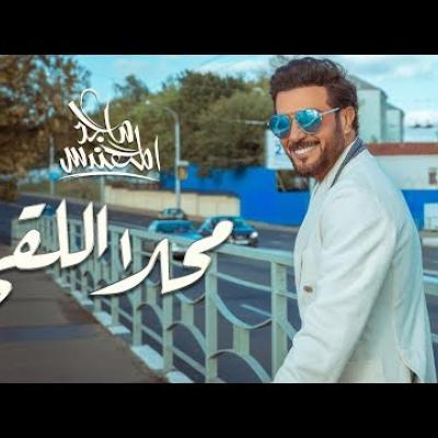 Embedded thumbnail for ماجد المهندس - محلا اللقى