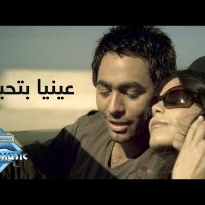 Embedded thumbnail for تامر حسني - عينيا بتحبك