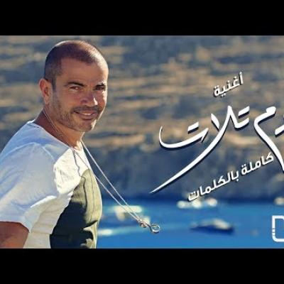Embedded thumbnail for عمرو دياب - يوم تلات