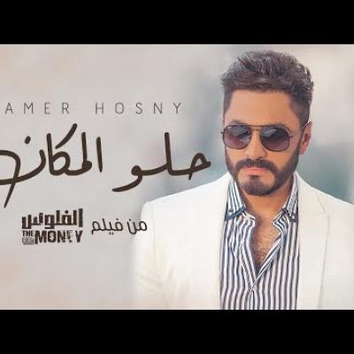 Embedded thumbnail for تامر حسني - حلو المكان